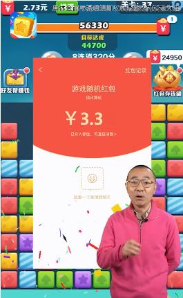 阿伟爱消消v1.0.3 正版