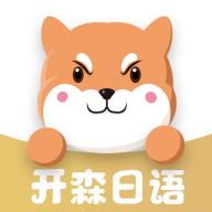 开森日语v1.1.8 最新版