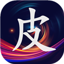 王者皮肤控app下载-王者皮肤控软件v1.0 安卓版