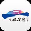 安图文旅云appv1.0 最新版