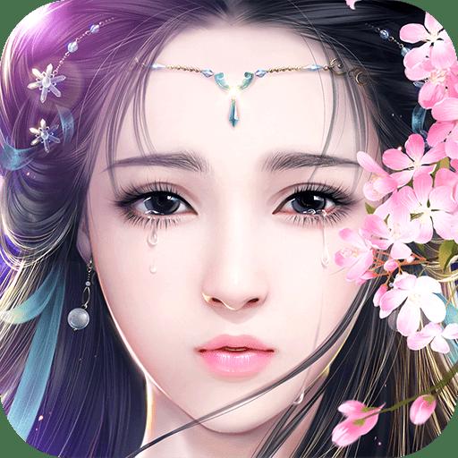 御剑情缘手游应用宝版v1.17.8 安卓版