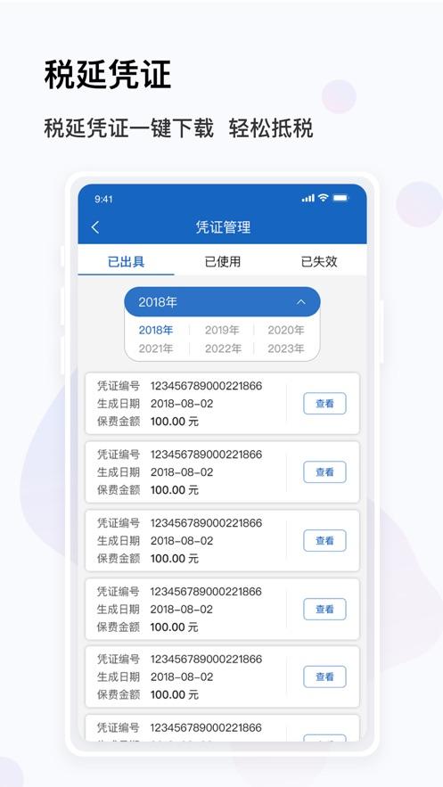 金事通app苹果版v2.0.6 最新版