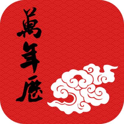 吉时万年历v1.0 最新版