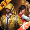 和平精英游戏v1.8.10 安卓版