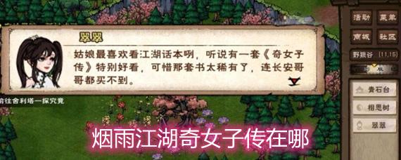 烟雨江湖奇女子传在哪 奇女子传获取位置作用详解