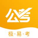 公考极易考app下载-公考极易考v1.0.0 最新版