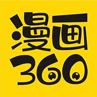 漫画360v1.0.0 免费版