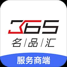 365名品汇服务商端appv1.0.11 安卓版