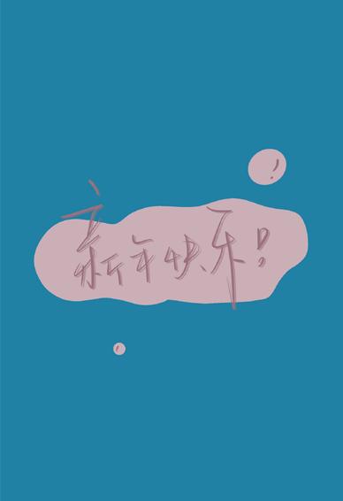 蓝色系温柔的文字锁屏壁纸大全  希望你懂得很多之后依旧热爱生活