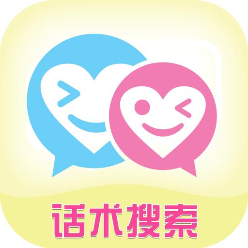 沉鱼聊天恋爱术v1.0.2 最新版