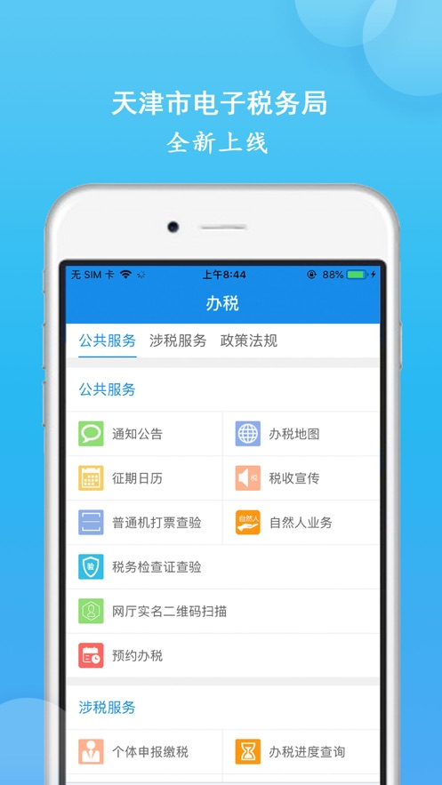 天津税务app苹果版v7.5.21 最新版