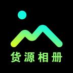 货源相册appv1.0.0 最新版