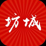 坊城街道app