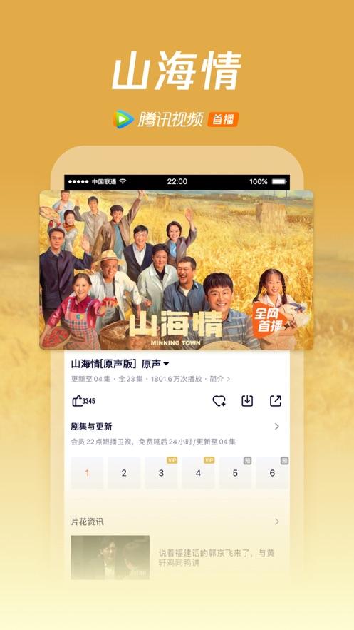 腾讯视频iphone版v8.3.00 官方版