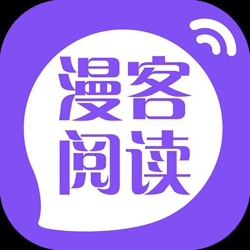 漫客阅读器appv1.0.4 安卓版