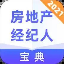 房地产经纪人通关宝典v1.0.0 手机版