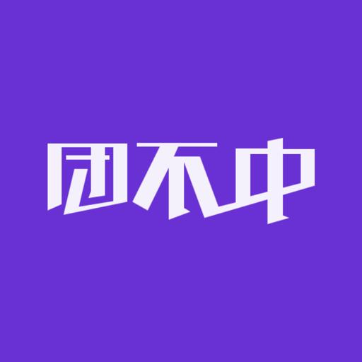 团不中v1.0 最新版