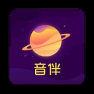音伴星球v1.0.4 最新版