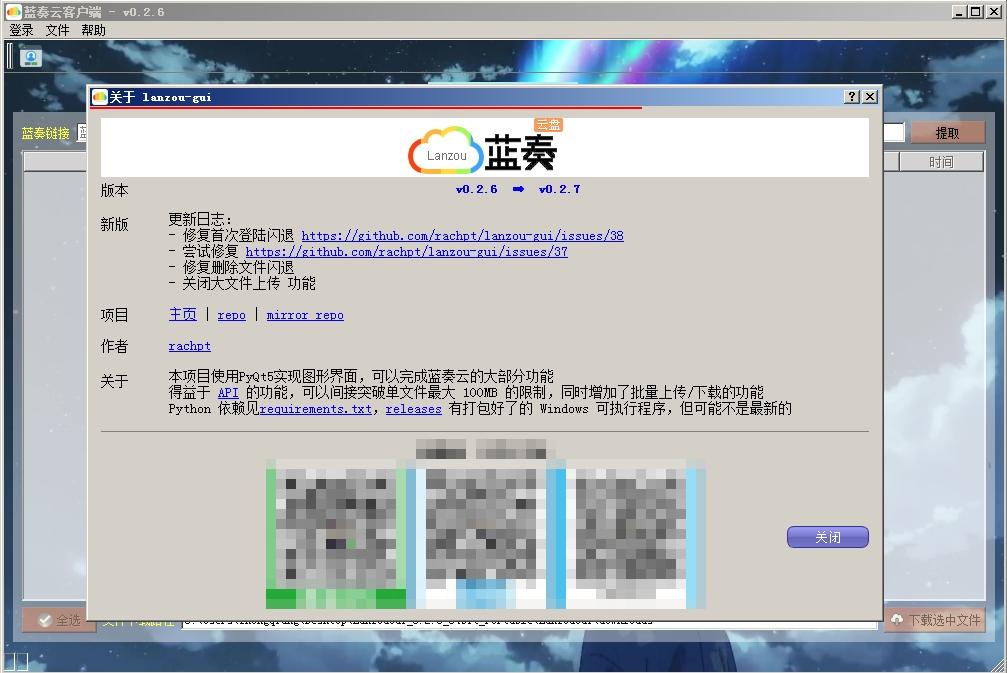 LanzouGui(蓝奏云第三方客户端)v0.3.2 最新绿色版