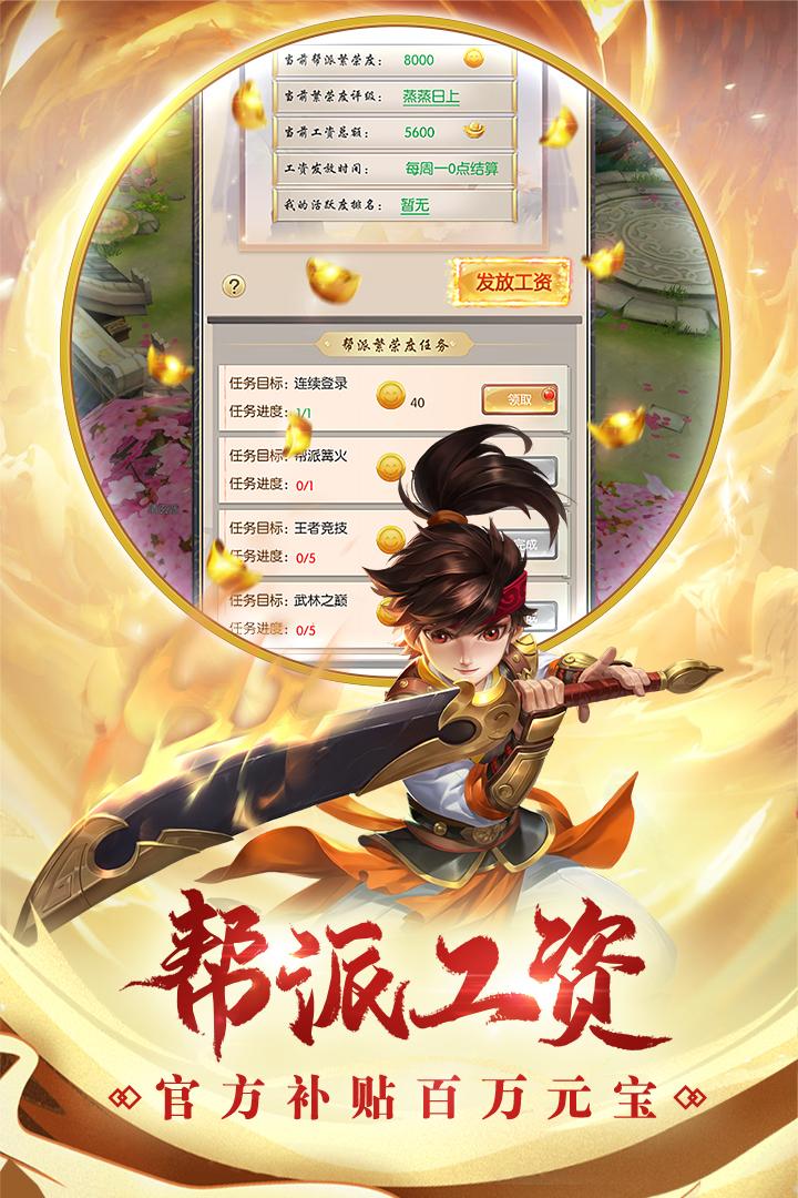 热血神剑v1.3.3.000 安卓版