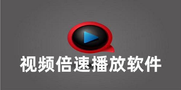 视频倍速播放软件