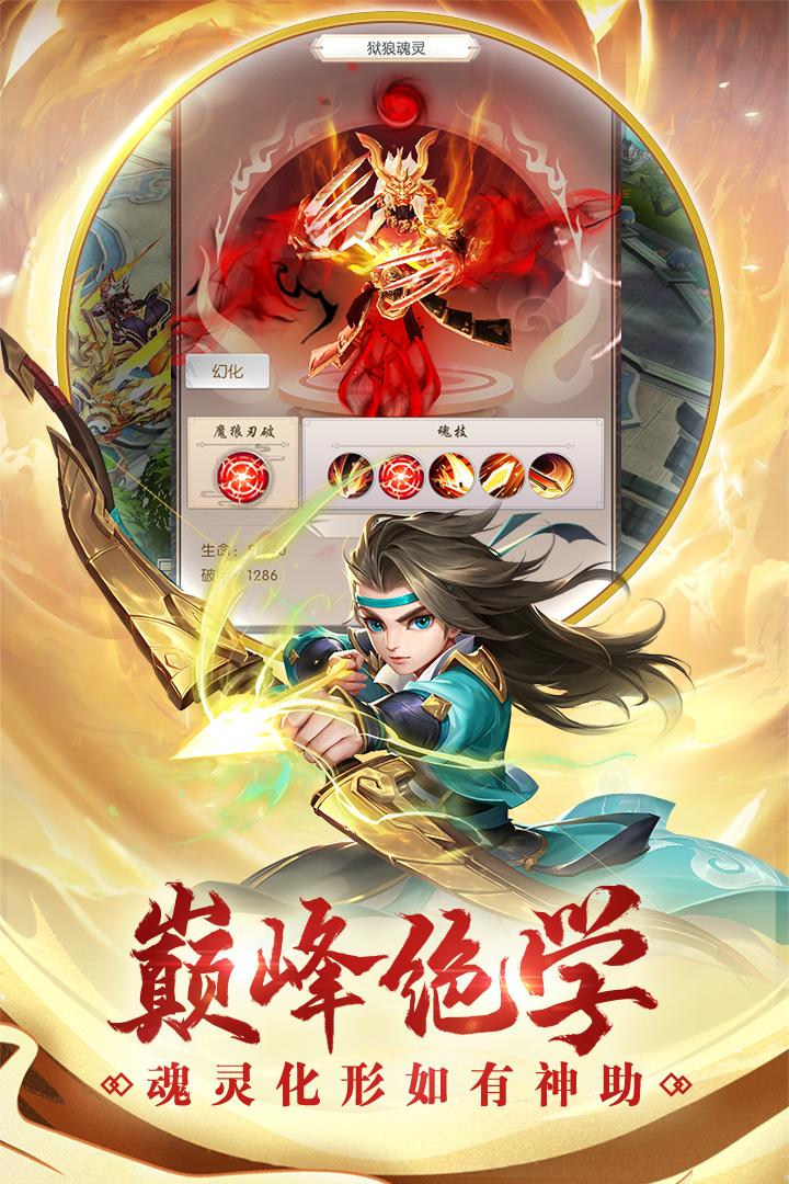 热血神剑v1.5.3.000 安卓版