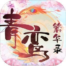 青鸾繁华录无限灵犀玉版v8.9.2 无广告版