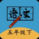 五年级下册语文帮v1.6.6 最新版