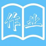 作业小帮手appv1.0.5 最新版