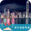 香港旅行语音导游v6.1.5 最新版