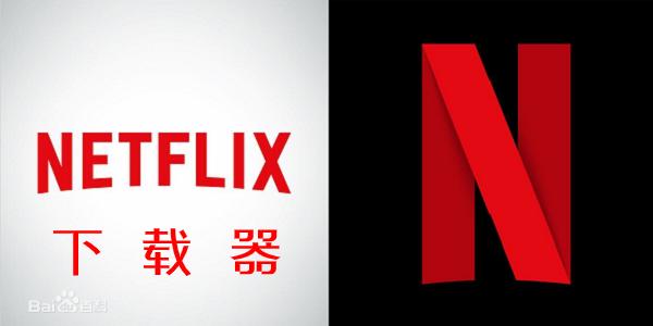 Netflix下载器