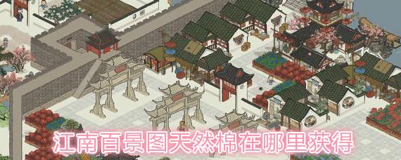 江南百景图天然棉在哪里获得 江南百景图天然棉获取位置