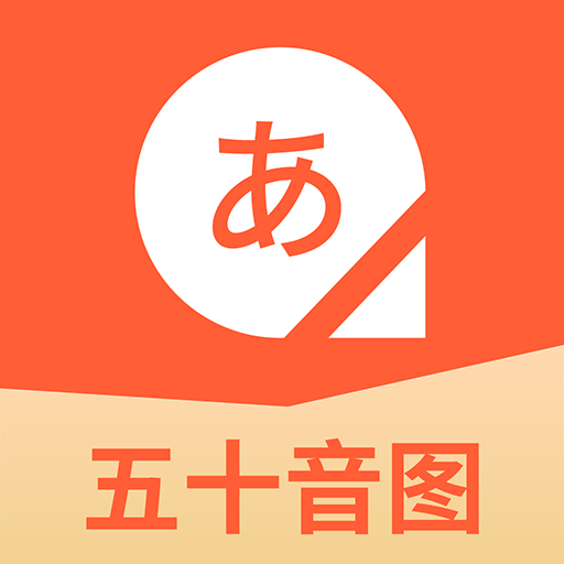 五十音图日语学习v1.0.0 官方版