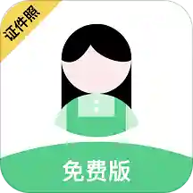 证件照DIYv21.01.01 最新版