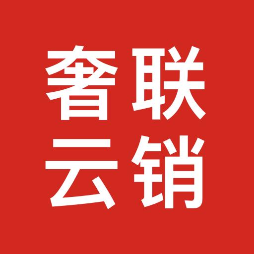 奢联云销app(奢侈品交易)v2.0.0 最新版