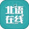 北语在线学堂v1.1 官方版