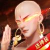 青云诀2手游官方版