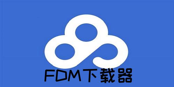 FDM下载器