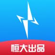 星络充电通app苹果版v1.3.3 最新版