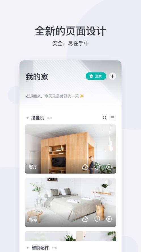 小蚁摄像机app下载v5.2.9_20201208 安卓版