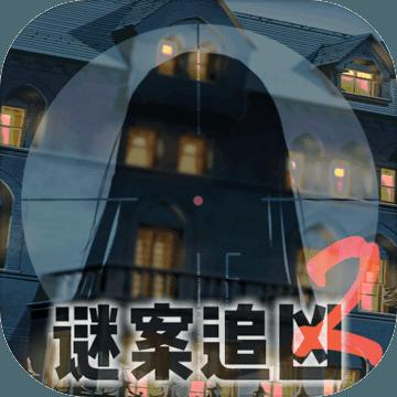 谜案追凶2逃出异人馆v1.03 alpha 最新版