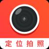经纬度相机官方版v1.0.0 最新版