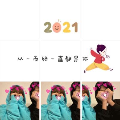 2021情侣除夕夜零点跨年九宫格图片 2021和你跨过分秒也与你跨过余生