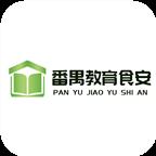 番禺教育食安appv6.18.10 最新版