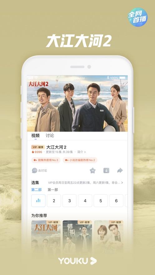 优酷视频iPhone客户端v9.8.2 官方版