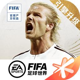 FIFA足球世界手游v16.0.08 安卓版