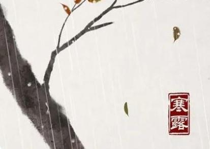 寒露节气经典朋友圈祝福语文案大全-云奇网