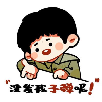 很火的很可爱的长津湖小头像_没有先辈的热血奋战就没有我辈的幸福生活