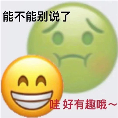 emoji双面表情包超级有趣大全-云奇网