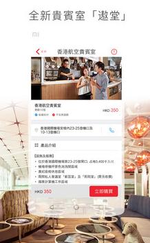香港航空苹果手机版